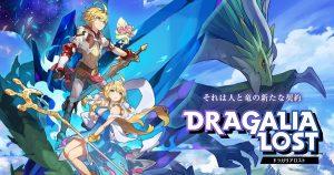 Dragalia Lost لعبة سيتم اطلاقها في 27 سبتمبر من شركة Nintendo على الأجهزة المحمولة
