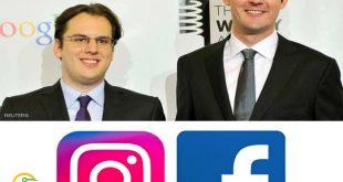 إنستغرام توجه صفعة قاسية لفيسبوك باستقالة مؤسسيها
