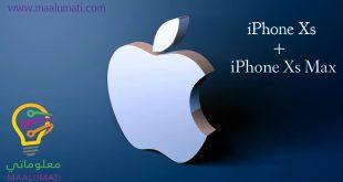 هاتف آيفون XS و XS MAX الجديد