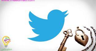 تويتر يفشي أسرار مستخدميه منذ عام
