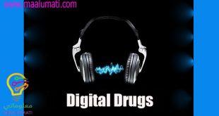المخدرات الرقميةDigital Drugs