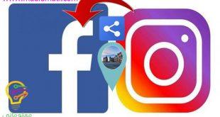 انستغرام سيشارك بيانات موقعك مع فيسبوك حتى بدون تشغيله!!!