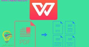 تنزيل تطبيق المستندات الأقوىWPS Offline+PDF