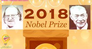 منح جائزة نوبل في الطب لباحثين اكتشفوا علاج السرطان