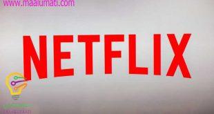 """Netflix ينتقد الاتحاد الأوروبي بشأن """"حصة المحتوى"""""""