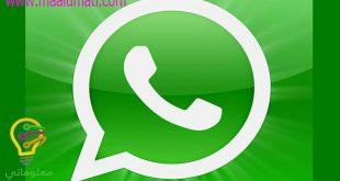 WhatsAppواتساب تضيف ملصقاتها الجديدة كلياً