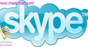 تحميل برنامج سكايبيSkype 8.30.0.50 النسخة الأحدث