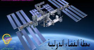 الكمبيوتر العملاق على محطة الفضاء الدولية سيتاح قريبًا للتجارب العلمية