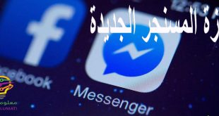 ميزة جديدة لمسنجر الفيسبوك
