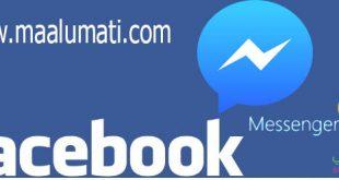 الفيسبوك تعيد تصميم واجهة المسنجر