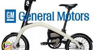 جنرال موتورز تدخل في مجال الدراجات الكهربائية