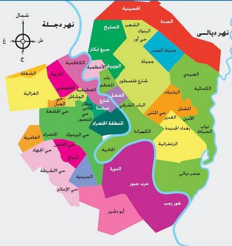 بغداد المدينة المستديرة .... خارطة الأحياء السكنية