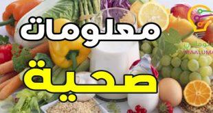 معلومات صحة مفيدة و منوعة