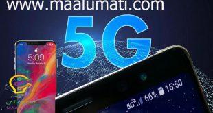 خطط أبل لدعم شبكات 5G