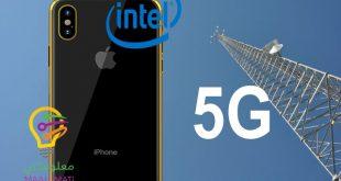 اعلان شركة انتل عن شريحة الجيل الخامس لهواتف ايفون