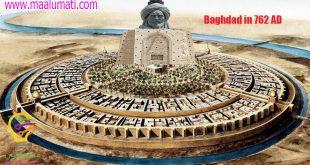 بغداد المدينة المستديرة