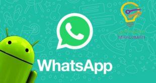 WhatsApp يأتي بميزة الاتصال الجماعي للاجهزة الاندرويد