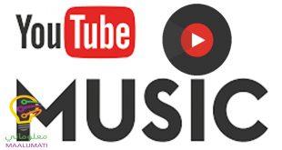 YouTube تطرح تطبيقها الجديد للموسيقى