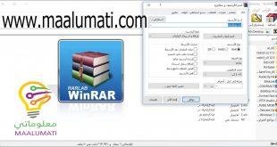 برنامج WinRAR لضغط الملفات برابط مباشر (32 بت - 64 بت)
