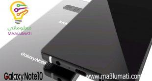 Galaxy Note 10 تسريبات جديدة من شركة سامسونج
