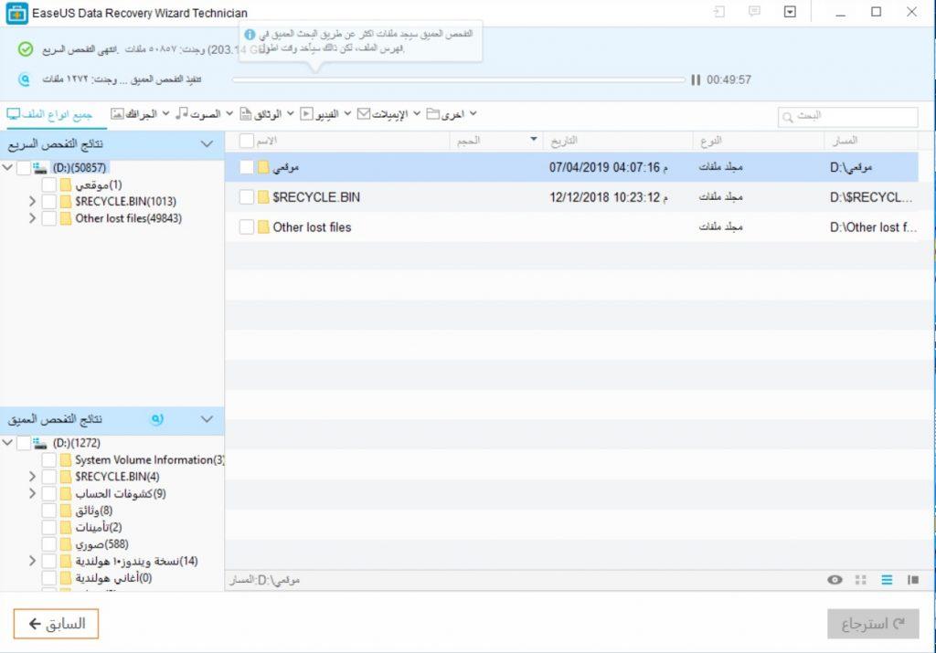 برنامج EaseUS Data Recovery Wizard لاستعادة الملفات المحذوفة