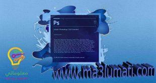 تحميل برنامج فوتوشوب مجاني