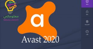تحميل برنامج افاست 2020 عربي برابط مباشر