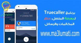 تحميل تطبيق trucaller لمعرفة اسم المتصل
