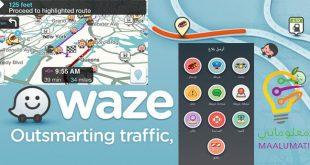 برنامج Waze للملاحة المرورية والخرائط