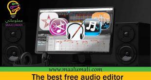 أفضل برامج تحرير الصوت و التعديل عليه