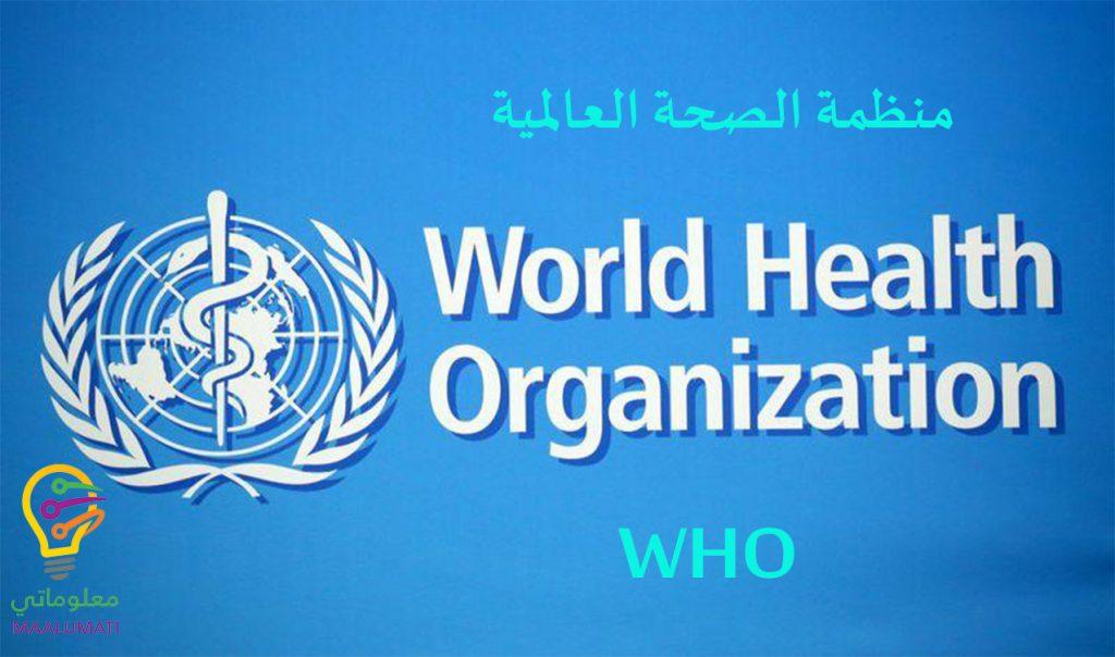 منظمة الصحّة العالمية WHO