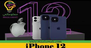 جديد إصدارات شركة Apple موبايل iPhone 12