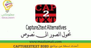أحدث نسخة من برنامج Capture2text 2020