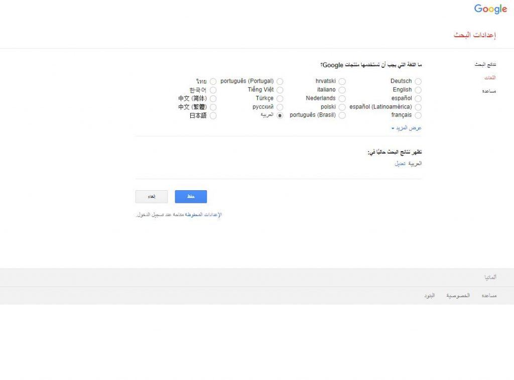 تعلم كيف تبحث في غوغل بشكل احترافي!!!