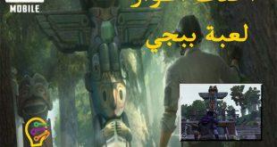أحدث أطوار لعبة ببجي