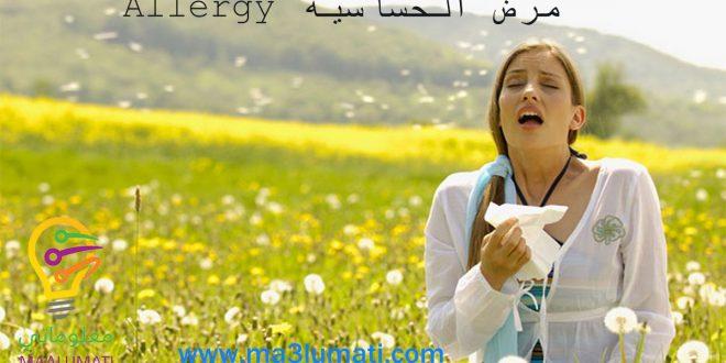مرض الحساسية Allergy
