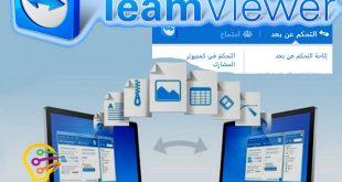 أحدث نسخة من برنامج Team Viewer