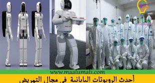 أحدث الروبوتات اليابانية في العالم لمواجهة النقص الشديد في مجال التمريض