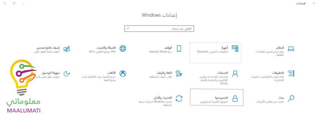 حلول مشاكل بطئ تشغيل ويندوز 10 (الجزء الأول)