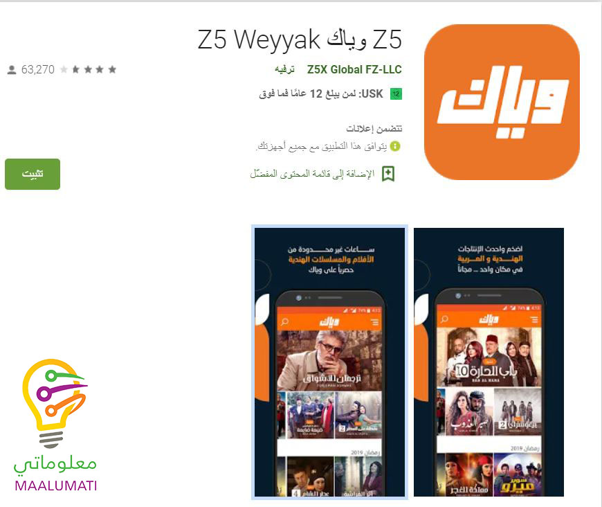 تطبيق وياك زيد فايف Weyyak Z5