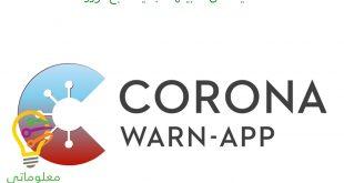 ألمانيا تطلق تطبيقها الجديد لتتبع كورونا