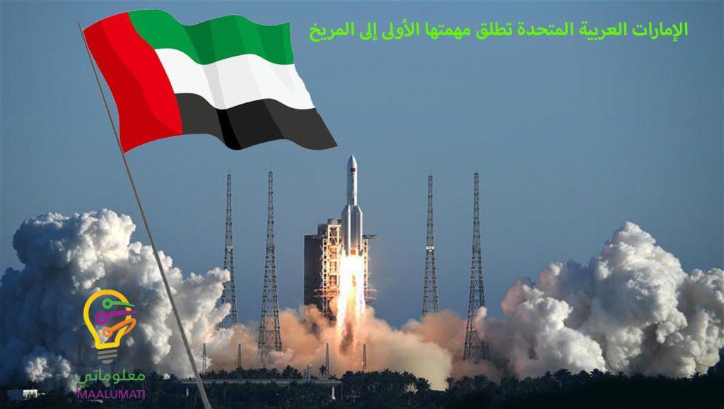 الإمارات العربية المتحدة تطلق مهمتها الأولى إلى المريخ