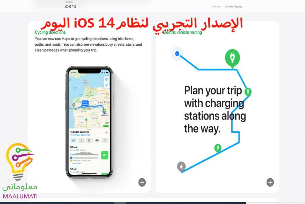 الميزات الجديدة في تطبيق خرائط آيفون