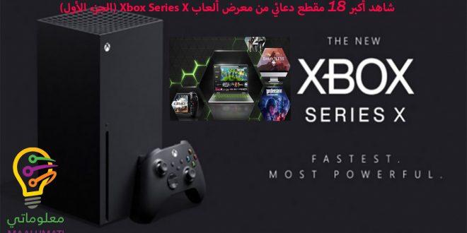 شاهد أكبر 18 مقطع دعائي من معرض ألعاب Xbox Series X (الجزء الأول)