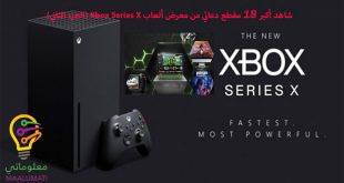 شاهد أكبر 18 مقطع دعائي من معرض ألعاب Xbox Series X (الجزء الثاني)