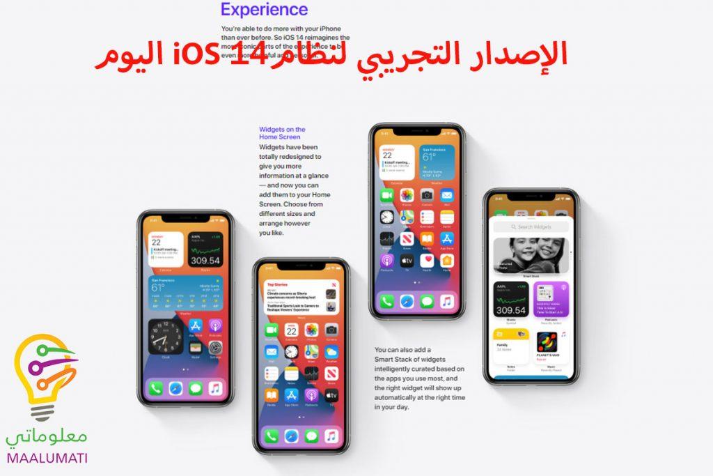 الإصدار التجريبي لنظام iOS 14 اليوم