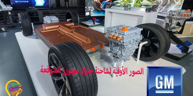 جنرال موتورز تخطط لشاحنة كهربائية فريدة من نوعها