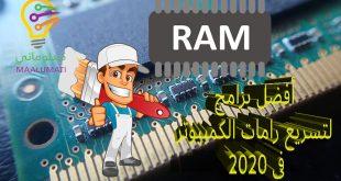 أفضل برامج لتسريع رامات الكمبيوتر في 2020
