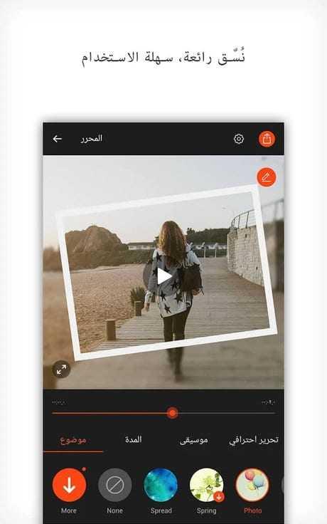 شرح برنامج VideoShow لصناعة الفيديو للأندرويد