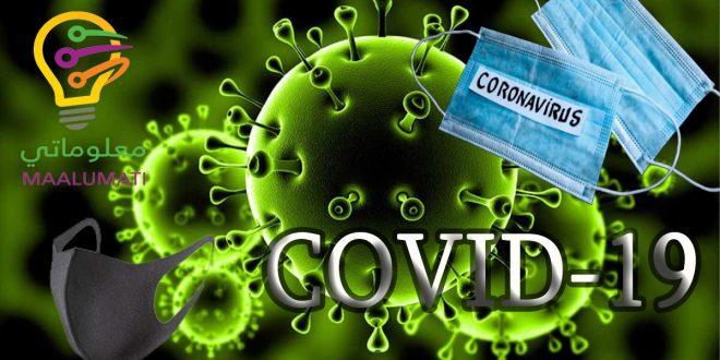 وباء كورونا (كوفيد 19)